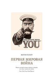 """Мартин Гилберт """"Первая мировая война"""""""