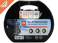 Цепь противоскольжения (ДК) KN50 (12мм.)   DK481-KN50