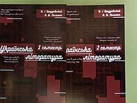 Українська література 10 клас зошит для підготовки до ЗНО (у двох частинах)