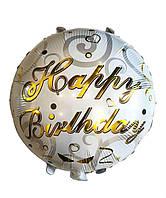 Шар фольгированный Happy Birthday золото диаметр 45 см