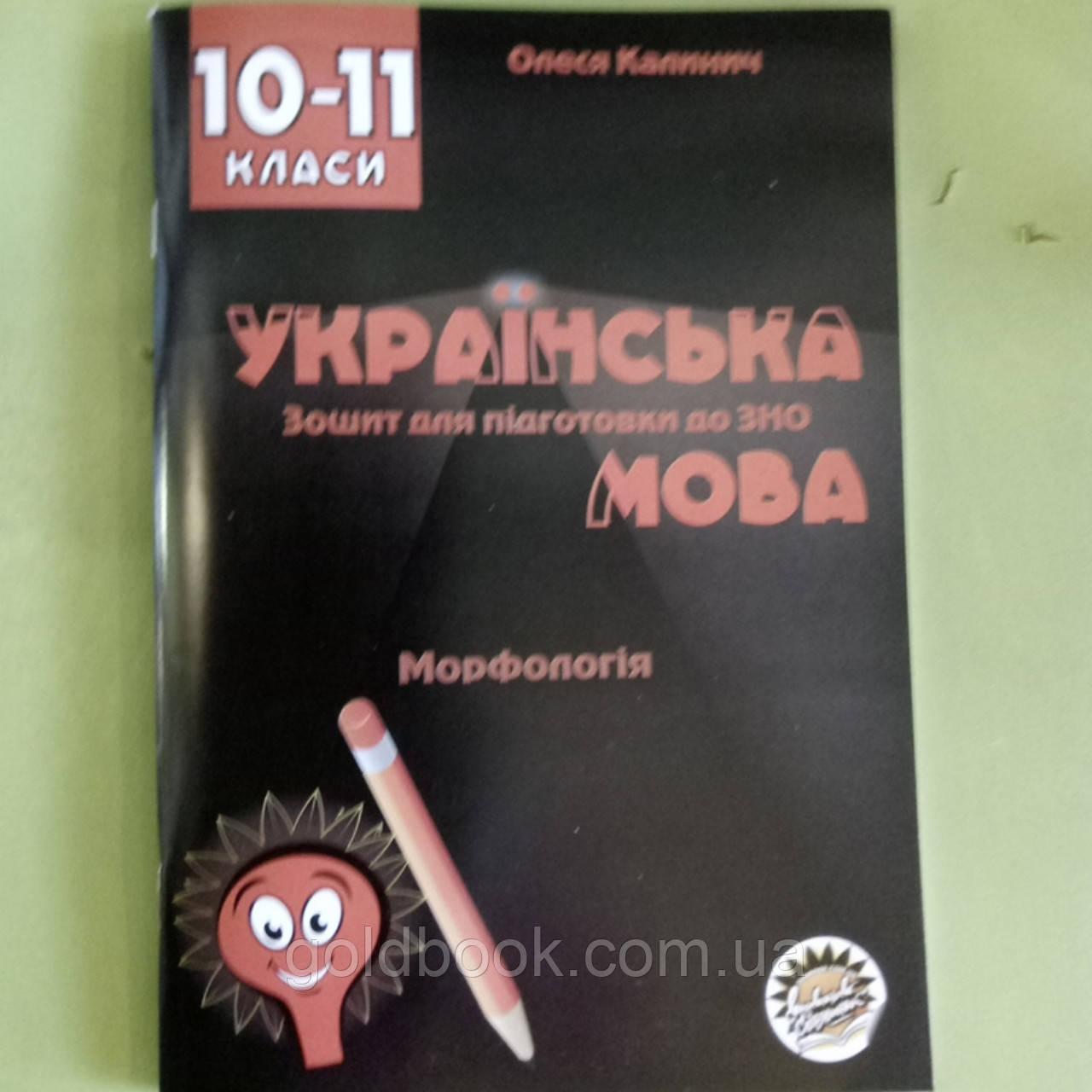 Українська мова 10 - 11 класи зошит для підготовки до ЗНО