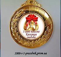 """Медаль """"3 года Вместе Кожаная свадьба"""""""