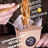 Упаковка для лапши WOK из Крафт картона 300 мл в наличии