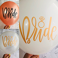 """Воздушные шары для невесты свадьбы """"Bride """" ( в упаковке 5шт)"""