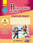 "Німецька мова 4 клас. Робочий зошит ""Deutsch lernen ist super!"". Сотникова С. І., Гоголєва Г. В."
