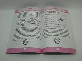 Торсінг Початкова школа Математика Розвязуємо нестандартні задачі, фото 2