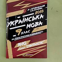 Українська мова 9 клас зошит для робіт і підготовки до ЗНО