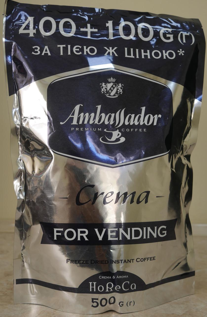Ambassador Crema, кофе растворимый 500 гр. Оригинал.