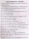 "Кофе в зёрнах Cagliari ""Тирамису"", 250 г, фото 3"