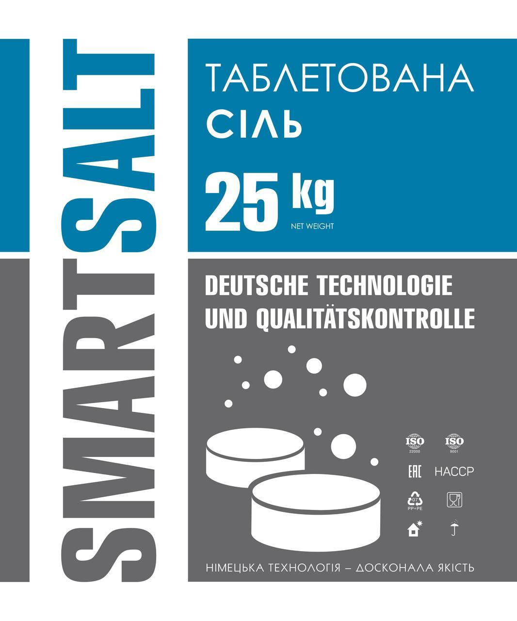 Соль таблетированная (пищевая) Smartsalt - 1 т.