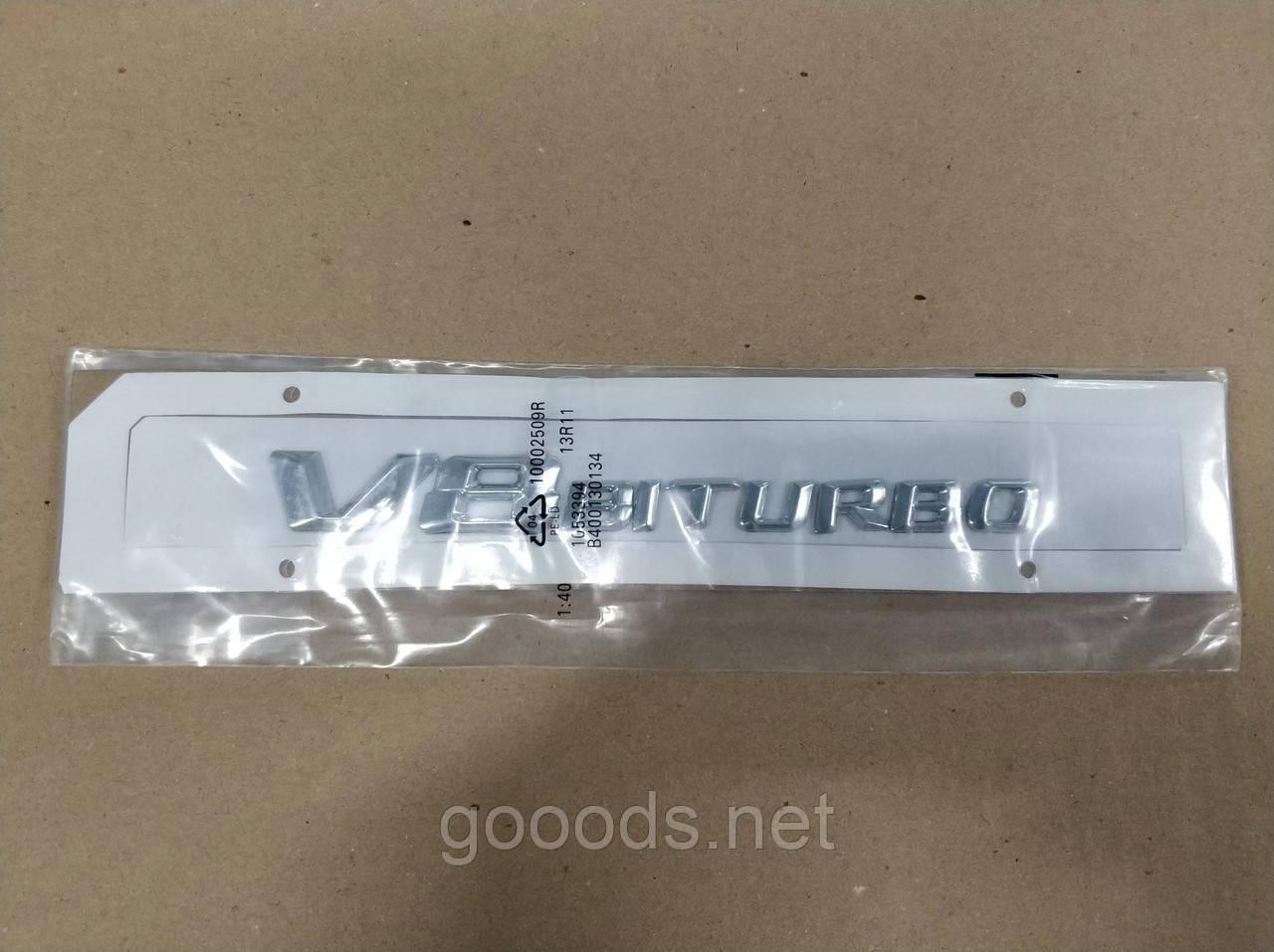 Надпись на крыло V8 biturbo для Mercedes, пластик