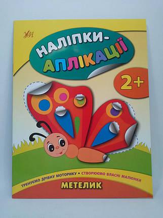 Ула Наліпки аплікації для малят Метелик, фото 2
