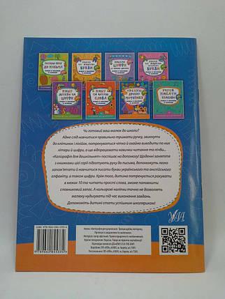 УЛА Каліграфія для дошкільнят Треную дрібну моторику Прописи із завданнями та наліпками, фото 2
