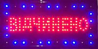 """Светодиодная LED вывеска табло """"Відчинено"""""""