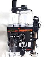 Блендер Domotec MS-5106 ручной погружной с венчиком, измельчителем и чашей для нарезки или шинковки 5 в 1