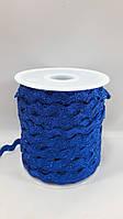 Блестящая синяя волнистая тесьма вьюнок (ширина8мм)(1 уп =45м)