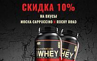 Протеин изолят голд стандарт Optimum Nutrition 100% Whey Gold Standard 2.3 kg вкус rocky road