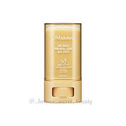 Солнцезащитный стик с 24К золотом JMsolution  24K Gold Premium light sun stick