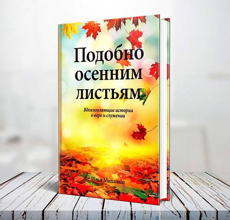 """""""Подобно осенним листьям. Вдохновляющие истории о вере и служении"""" Илья Михалаш, фото 2"""