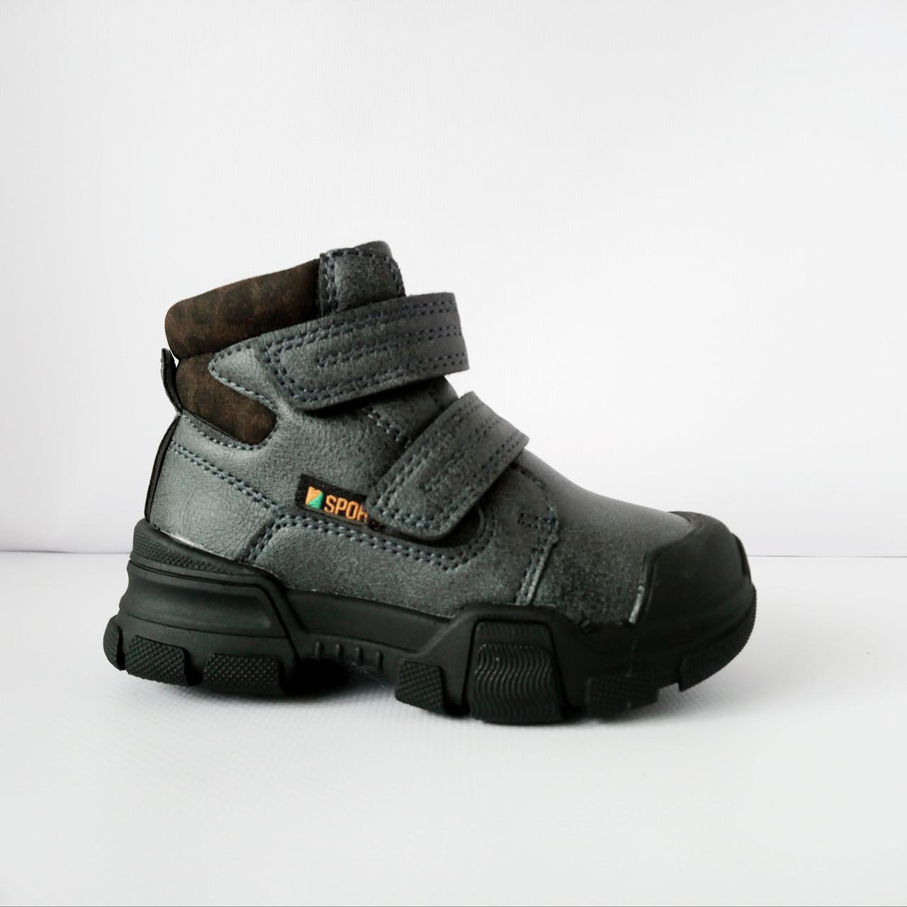 Ботинки с защитным носком мальчикам, р. 23, 24, 25, 26, 27. Демисезон