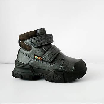 Ботинки с защитным носком мальчикам, р. 23, 24, 25. Демисезон