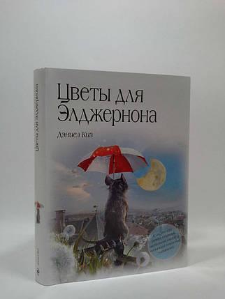 Эксмо БолКнМпр Киз Цветы для Элджернона, фото 2