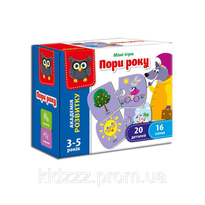 Мини-игра «Времена года» Vladi Toys (Влади Тойс)