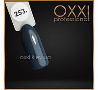 Гель лак Oxxi № 253(серый с бирюзовым подтоном)