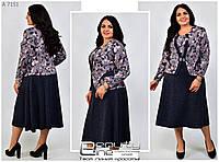 Стильное женское  платье имитация костюма из ангоры батал   54-72 размер