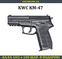 Пневматический пистолет KWC KM47 Sig Sauer, фото 1