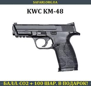 Пневматический пистолет KWC KM48 Smith&Wesson