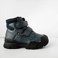 Ботинки с защитным носком мальчикам, р. 23, 14,7 см . Демисезон