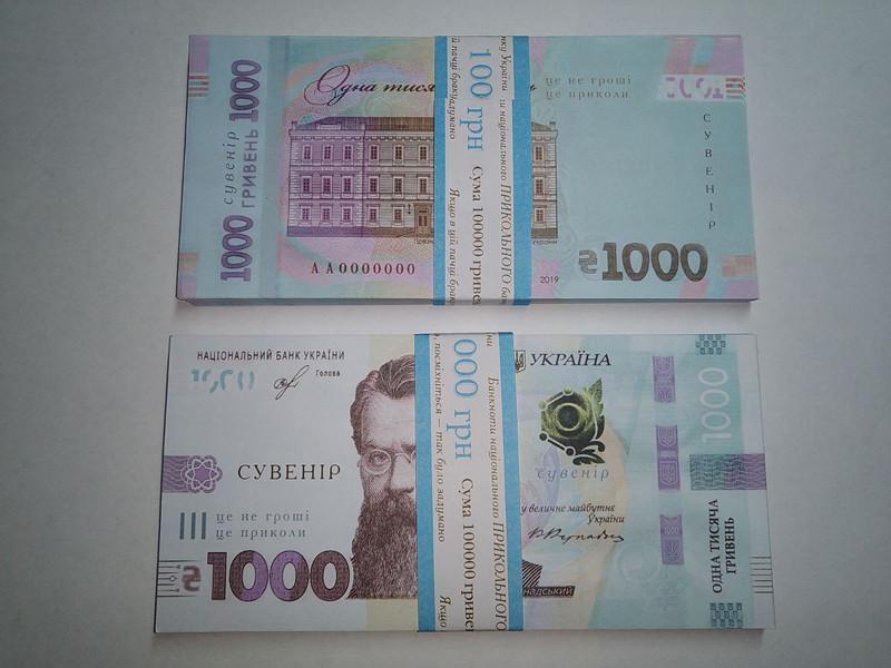 Сувенирные деньги 1000 грн