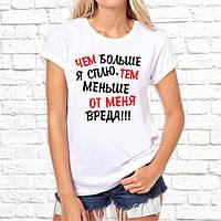 """Женская футболка Push IT с принтом """"Чем больше я сплю, тем меньше от меня вреда!!!"""""""