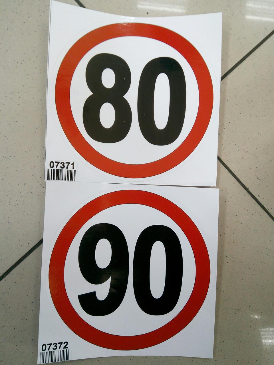 Виниловые наклейки ОГРАНИЧЕНИЕ СКОРОСТИ 80 км  и  90 км   15,5 см