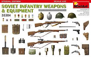 Советское пехотное оружие и снаряжение. Специальное издание. 1/35 MINIART 35304