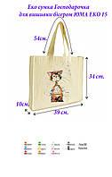 Пошитая эко сумка для вышивки Хозяюшка
