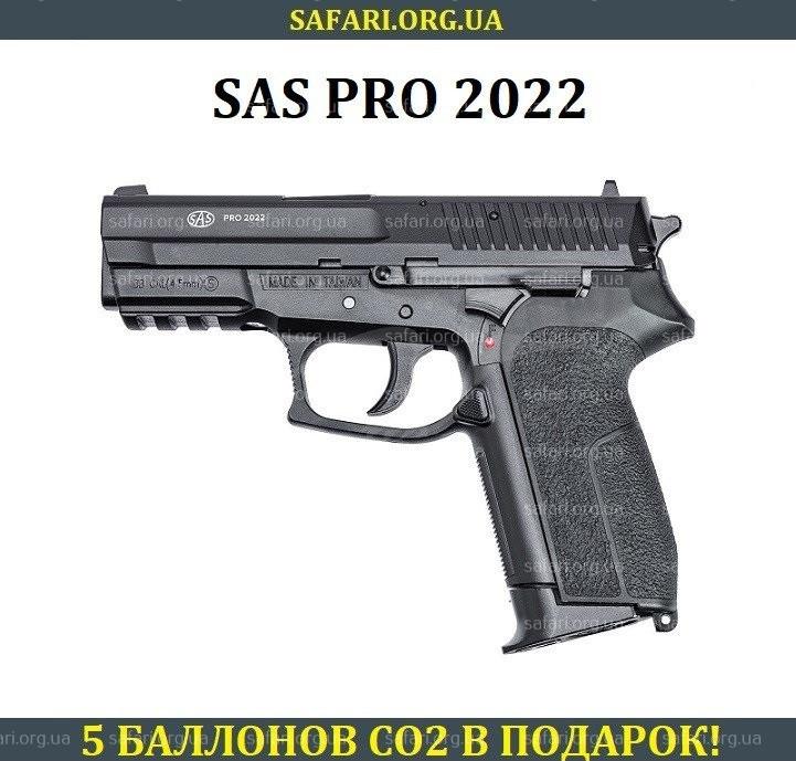 Пневматический пистолет SAS Pro 2022