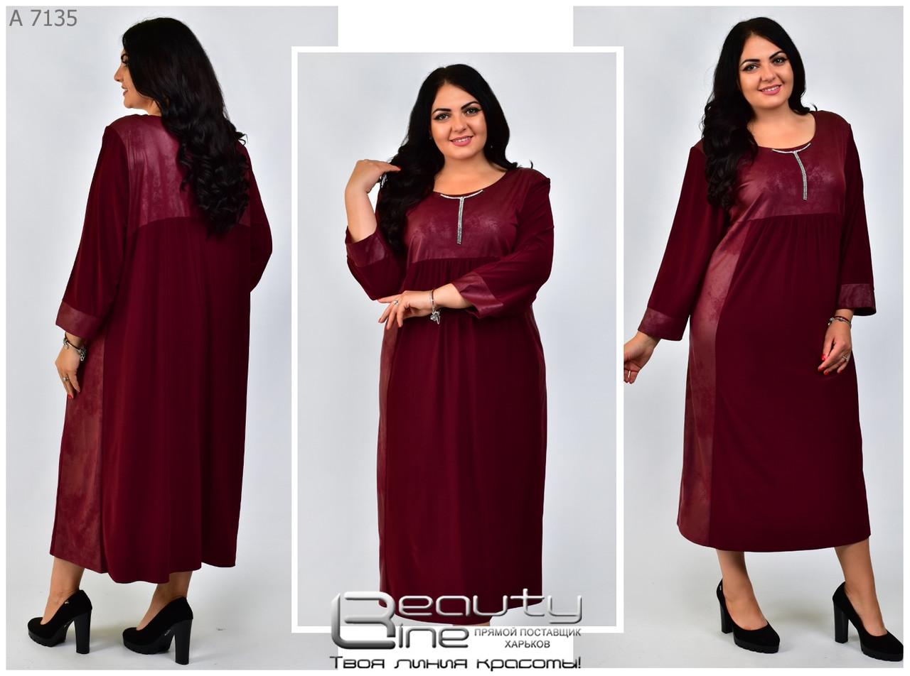 Нарядное женское  платье в пол супер батал   60-72 размер