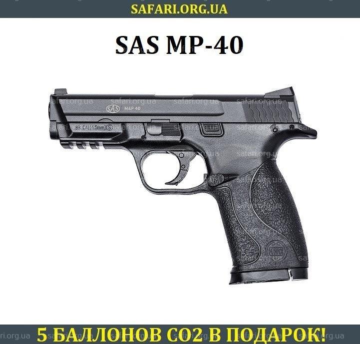 Пневматический пистолет SAS MP40