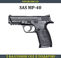 Пневматический пистолет SAS MP40, фото 1