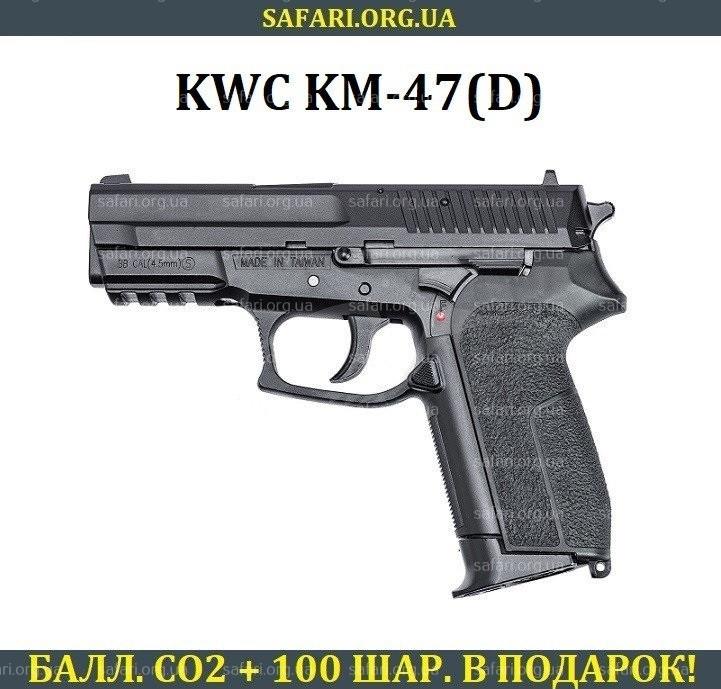 Пневматический пистолет KWC KM47(D) Sig Sauer