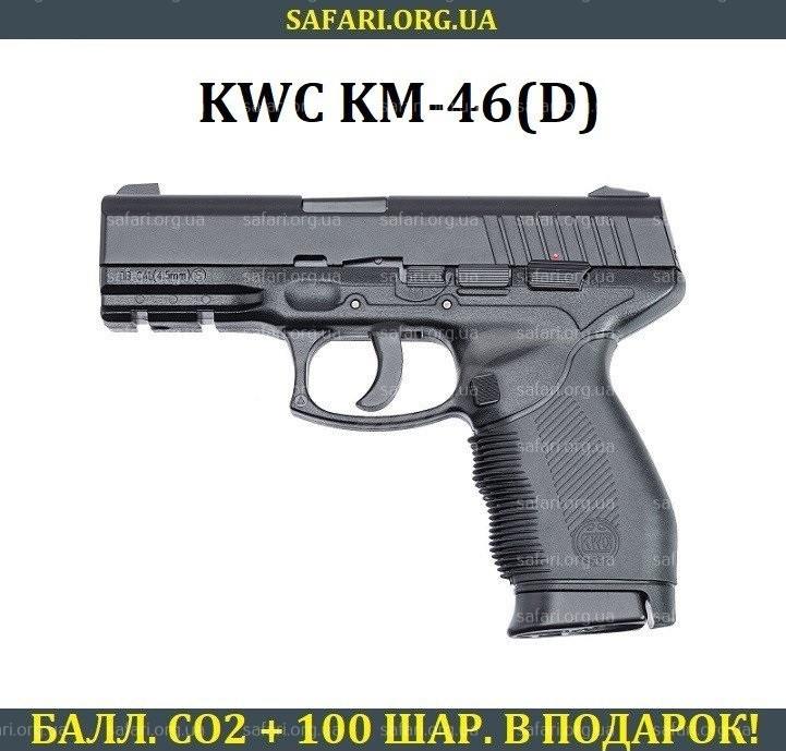 Пневматический пистолет KWC KM46(D) Taurus