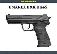 Пневматический пистолет Umarex Heckler&Koch HK45, фото 1