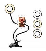 Держатель для телефона на прищепке с подсветкой Professional Live Stream #38, прищепка+селфи кольцо