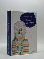 Урбіно Ягелло Книга 4 Молоко з медом