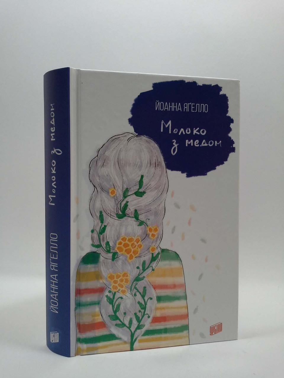 Урбіно Ягелло Книга 4 Молоко з медом - фото 1