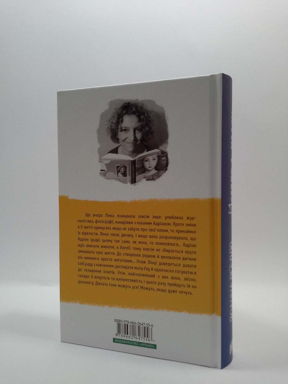 Урбіно Ягелло Книга 4 Молоко з медом - фото 2
