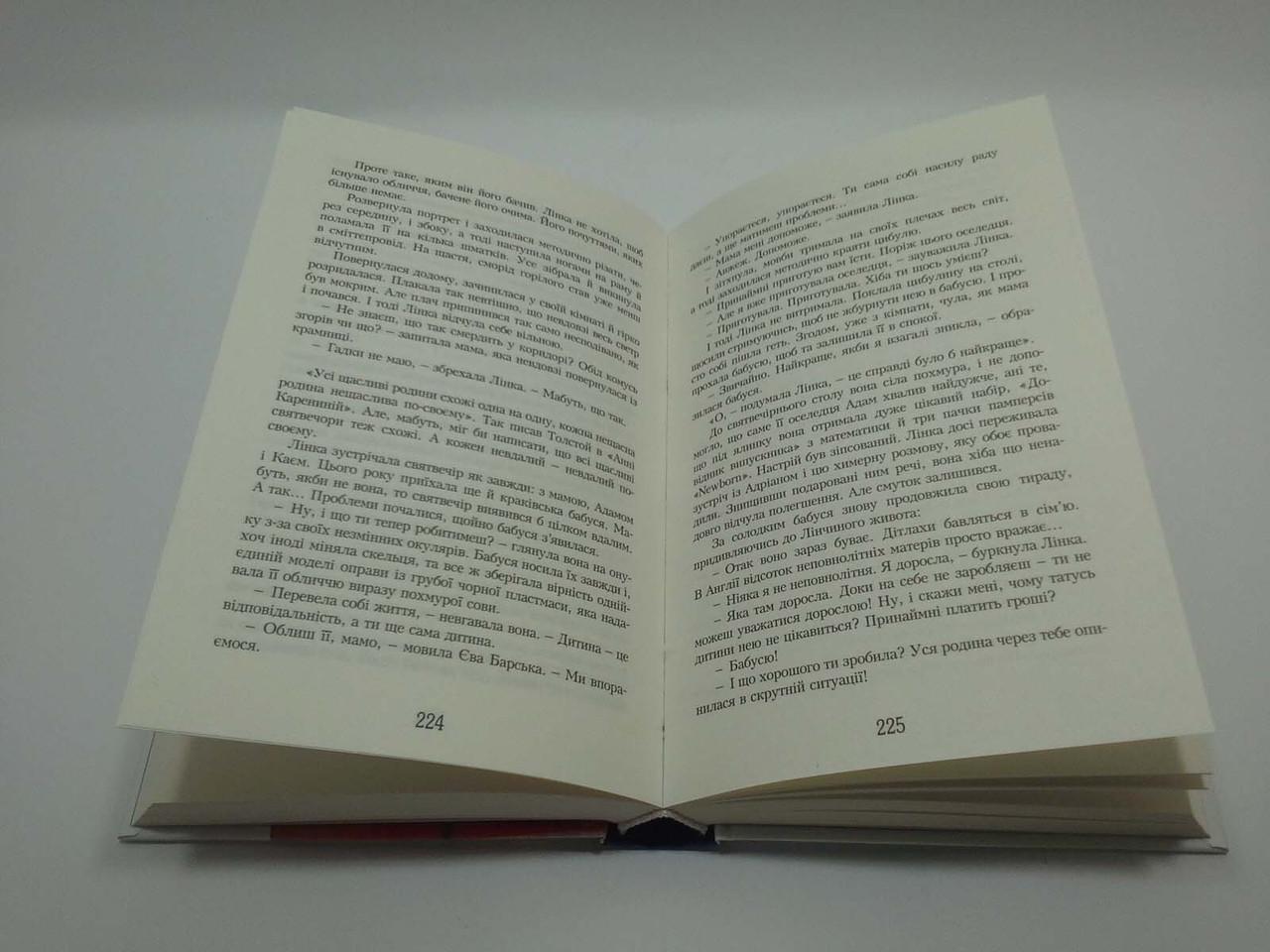 Урбіно Ягелло Книга 4 Молоко з медом - фото 3