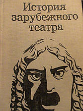 Історія зарубіжного театру. Театр Європи і США після 1945 року. частина третя. ред. Бояджієв Р. Н. М., 1977.
